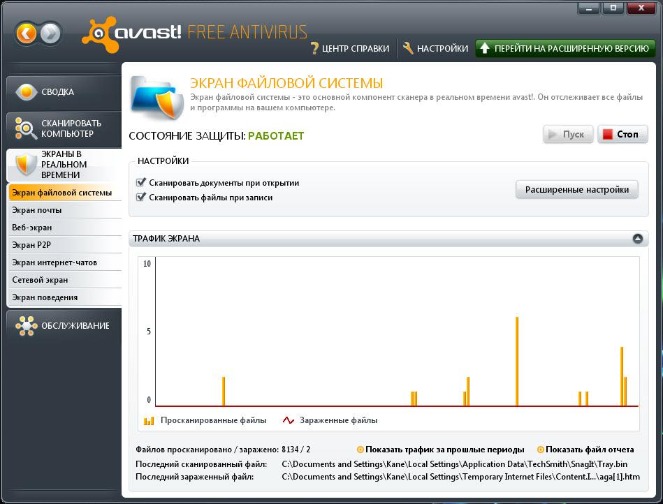 Бесплатные программы Avast Free Antivirus 5.0.545 Rus - Новые версии.